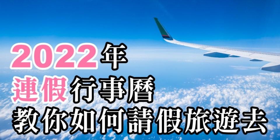 2022年(民國111年)連續休假行事曆/2022年過年(春節)的請假攻略/共有9大連休/111年農曆春節年假