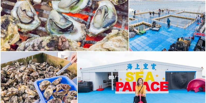 [澎湖行程]海洋牧場體驗/牡蠣現烤吃到飽+海鮮粥任你吃+卡拉OK歡唱+體驗無鉤魚餌釣花枝與海鱺魚/澎湖最新玩法