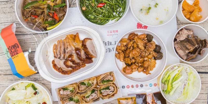 [外帶美食推薦]享鴨單人套餐只要200元/外帶自取85折超划算/還有單人-四人烤鴨套餐可以選