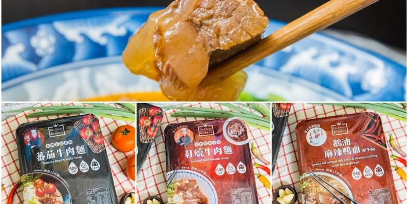 [團購美食]醫生健康日記牛肉麵/15分鐘輕鬆端出一碗好吃的台式牛肉麵/網路爆紅的鵝油香蔥超優惠團購價