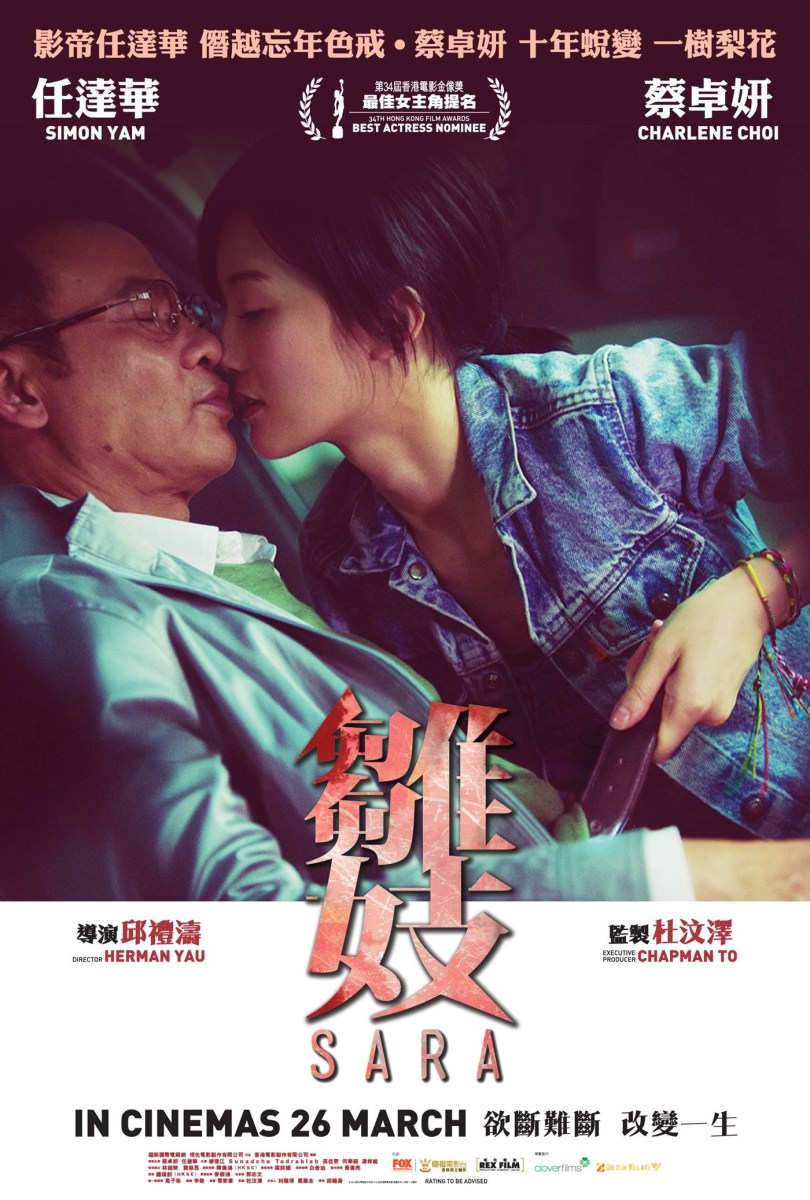 SARA (雏妓) Movie Review