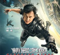 Bleeding Steel Poster