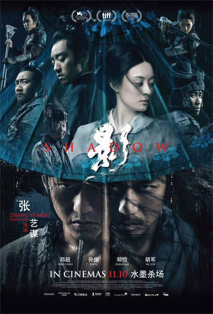 Shadow Movie (影) Review