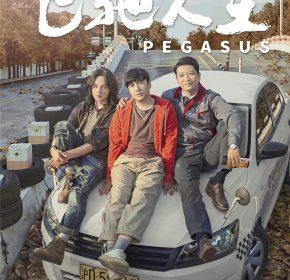 PEGASUS Movie Poster