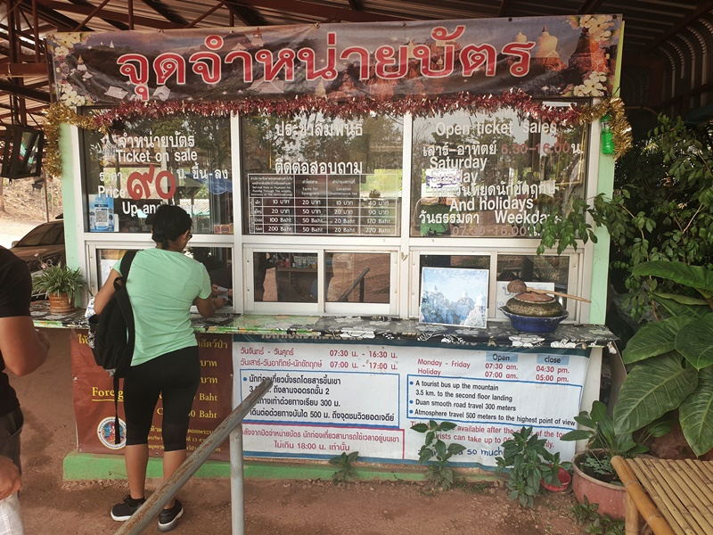 wat chaloem ticket office