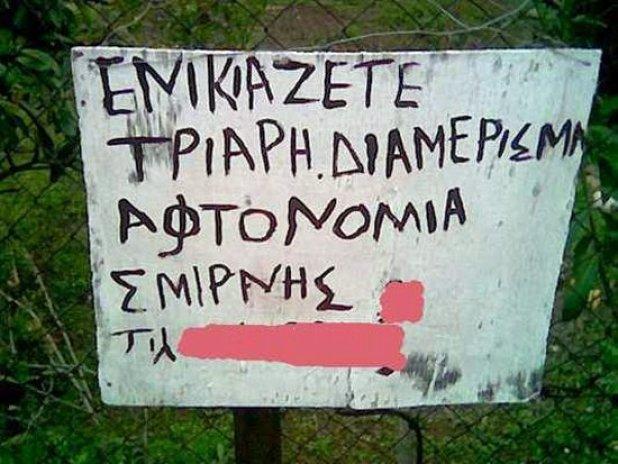 orthografika4