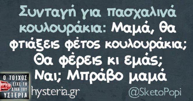 SketoPopi_3