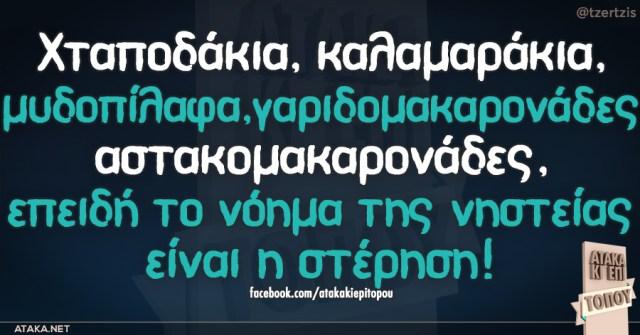 tzertzis