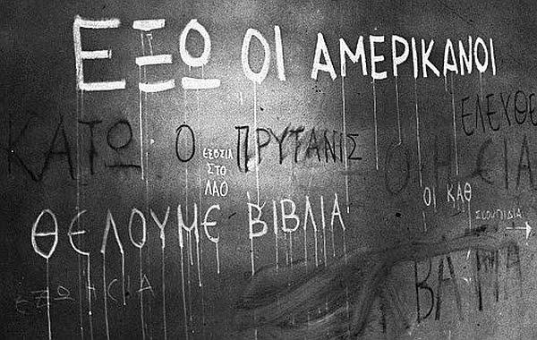 katw_o_prytanis_katw_o_pritanis_1973