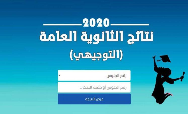 """""""عاجل"""" نتائج التوجيهي 2020 فلسطين"""