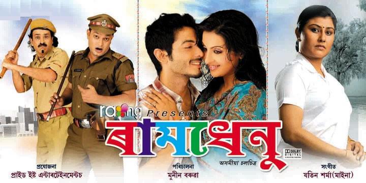 TIMES OF ASSAM Review on RAMDHENU Assamese Cinema