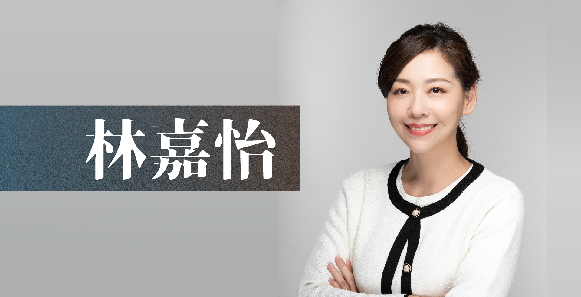 Read more about the article 【林嘉怡】