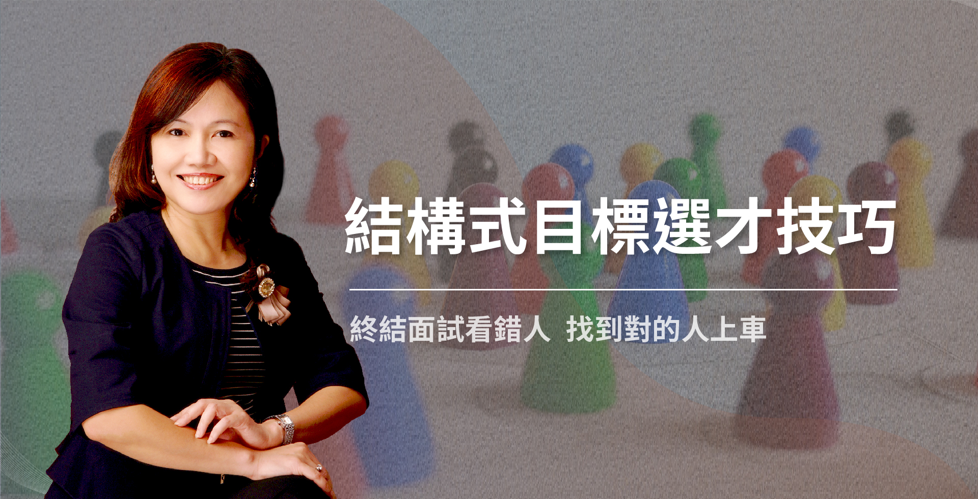 Read more about the article 結構式目標選才技巧