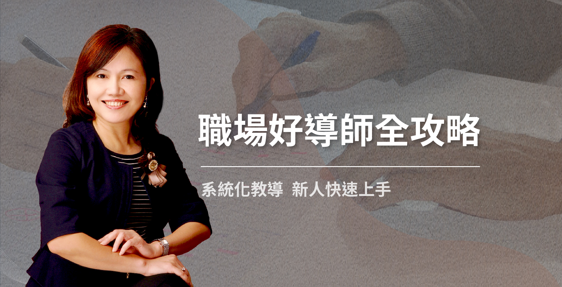 Read more about the article Mentor職場好導師全攻略
