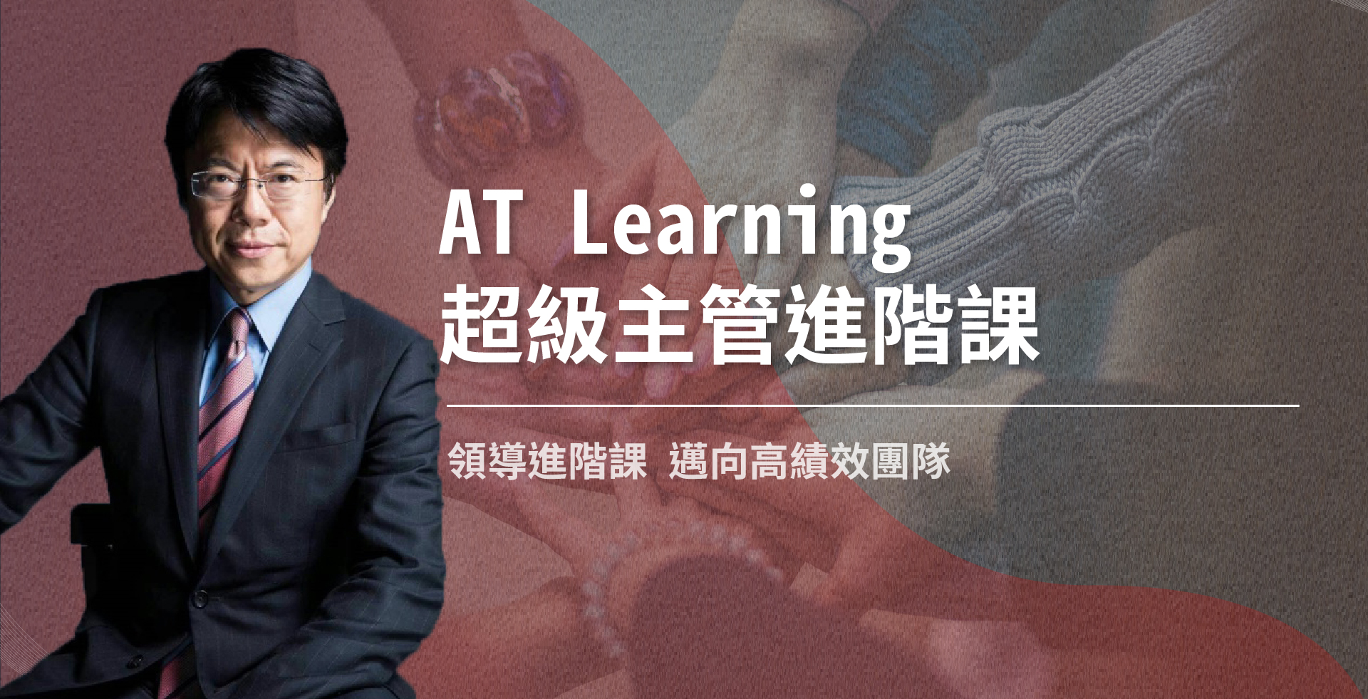 Read more about the article AT Learning超級主管進階課