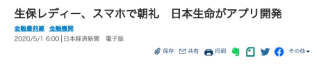 日本經濟新聞報導UMU