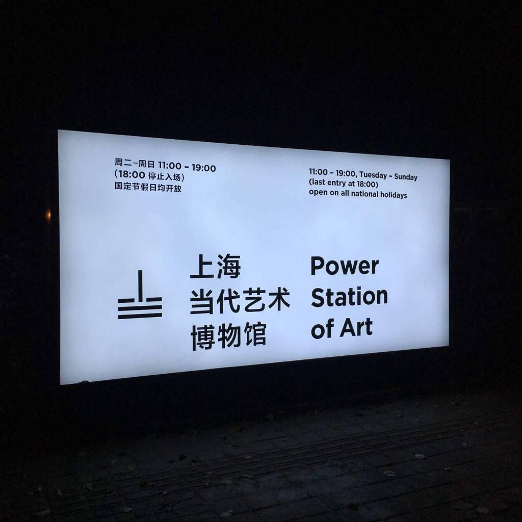 Shanghai-Powerstation-Of-Art