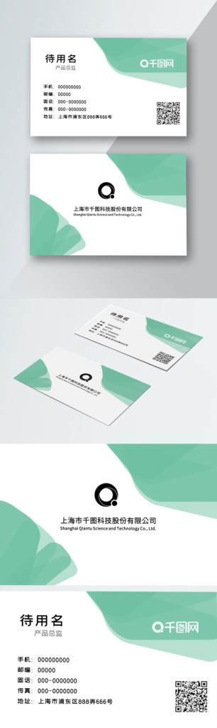 fresh and simple business card simple business card