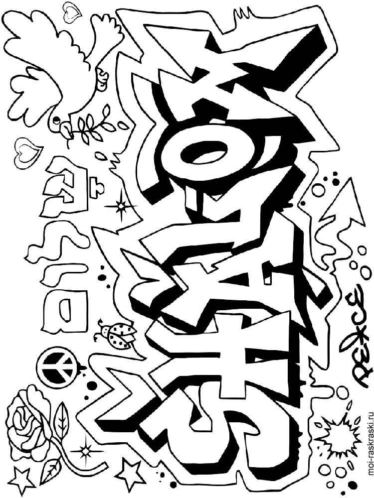 design graffiti coloring photo