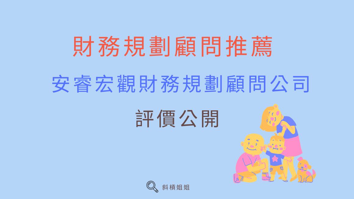 財務規劃顧問推薦 安睿宏觀財務規劃顧問公司評價公開 | 斜槓姐姐