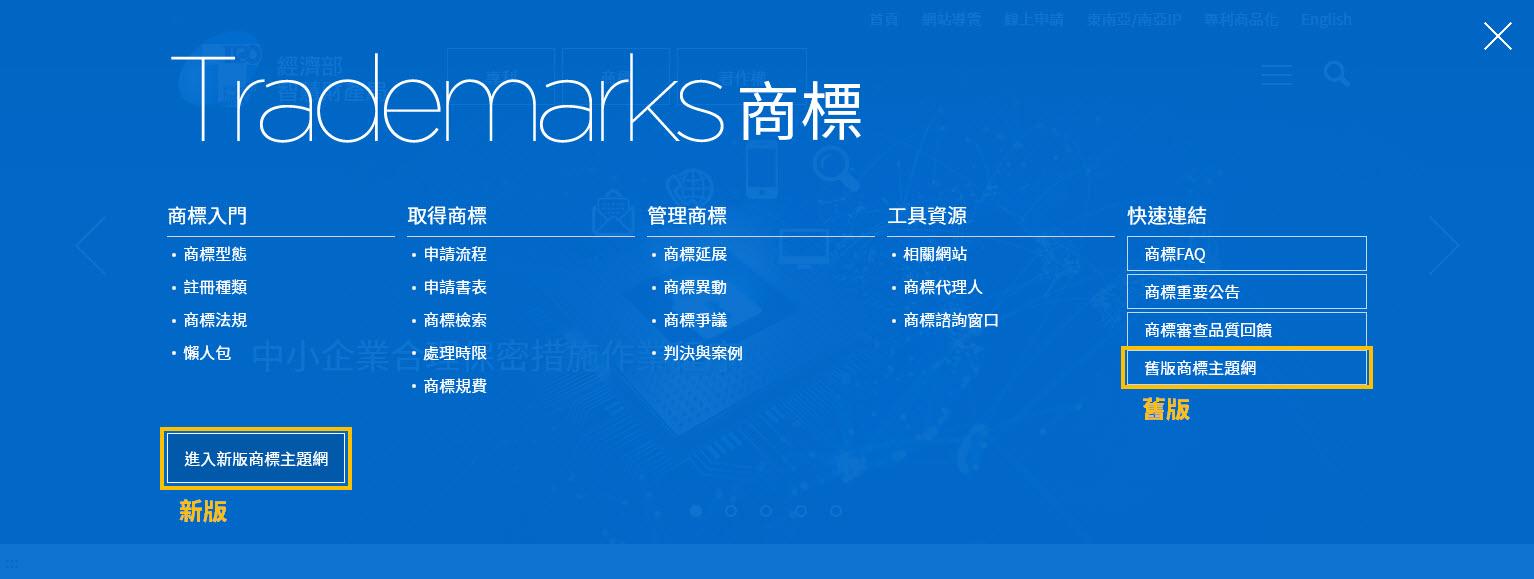 經濟部智慧財產局-最新消息-布告欄-本局新版商標主題網站自即日對外開放。歡迎各界多加使用!