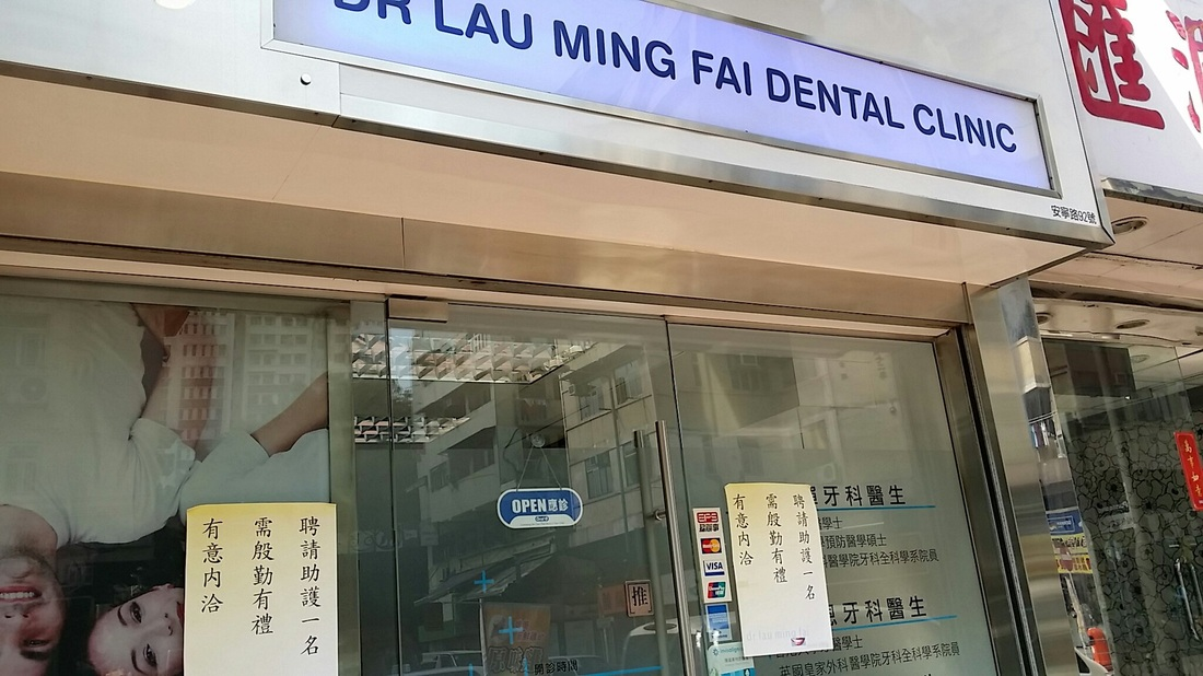 【元朗劉明輝牙醫診所】招聘助護一名 (nurse For Lau Ming Fai Dental Clinic) .....! - 搵工小貼士.TIPS   公務員.職位 ...