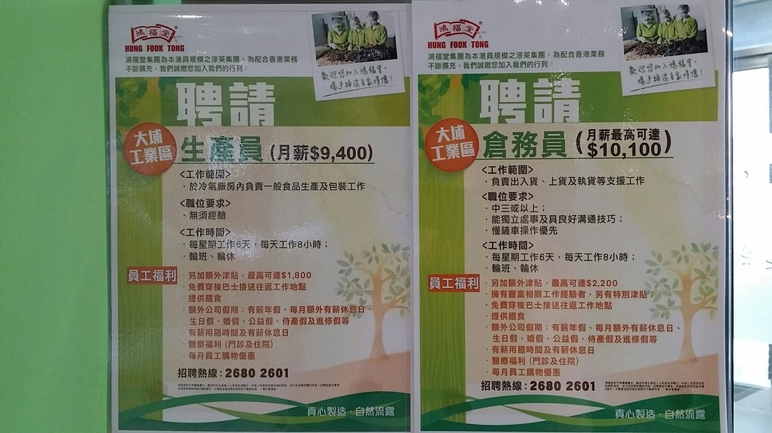 Category: Recruitment From Other Party - 搵工小貼士.TIPS | 公務員.職位.求職.技巧