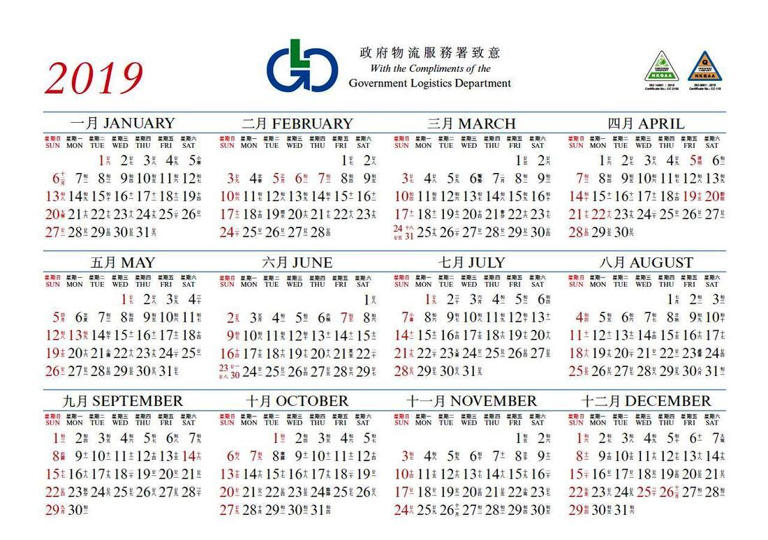 【2019年曆】下載香港政府物流服務署二零—九年彩色版年曆 (歷/農歷/行事曆/新曆及舊曆或稱農曆對照表 ...