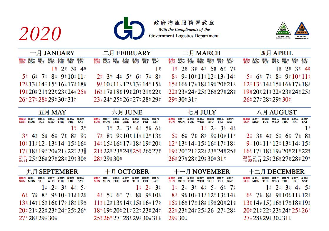 【2020年曆】下載香港政府物流服務署二零二零年彩色版年曆 (歷/農歷/行事曆/新曆及舊曆或稱農曆對照表 ...