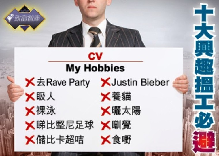 Category: Interview Sample - 搵工小貼士.TIPS   公務員.職位.求職.技巧
