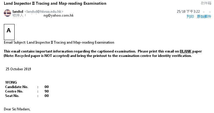【二級地政督察繪圖及地圖讀取測考試 2019】收到地政署二級地政督察的筆試電郵啦 (Land Inspector II Tracing and Map ...