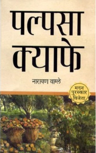 10 Best Nepali Books to Read for Beginners