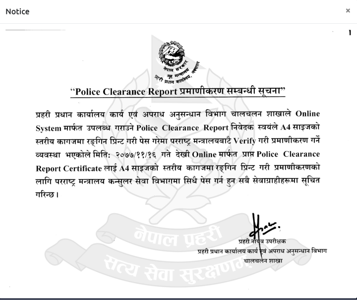 Police Clearance report