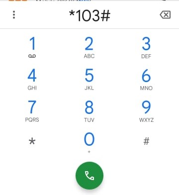 How to Check Your Own Ncell Number