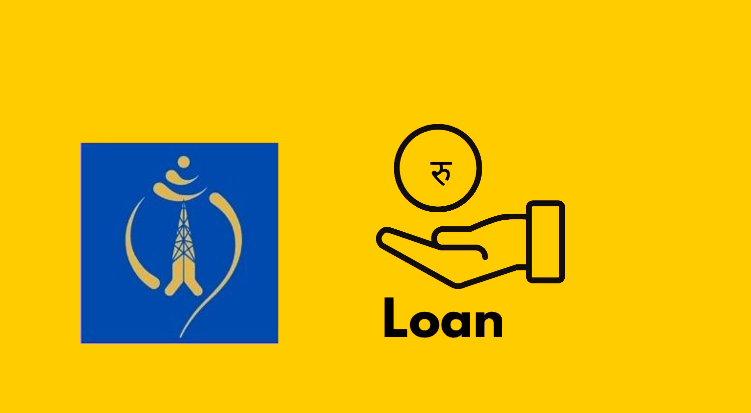 How to take loans in NTC? Know these 2 ways
