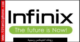 تحميل السوفت وير الرسمي لهواتف انفينكس Infinix الذكية