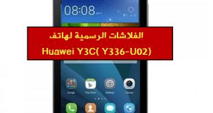 جميع الفلاشات الرسمية لهاتف هواوي Huawei Y3C Y336-U02
