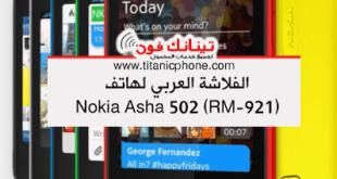 تحميل الفلاشة العربية لهاتف Nokia Asha 502 RM-921