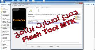 جميع اصدارت برنامج Flash Tool MTK متجدد باستمرار