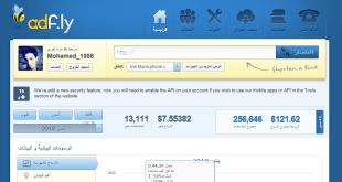 شرح التسجيل في موقع adf.ly للربح من اختصار الروابط+اثبات الدفع