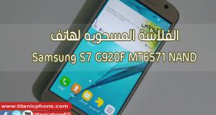 الفلاشة الكوبي لهاتف Samsung S7 G920F MT6571 NAND