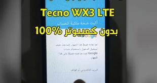 كيفية حذف وتخطي google account لجميع هواتف تكنو 100% بدون كمبيوتر