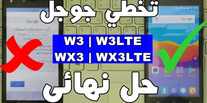 تخطي حساب جوجل تكنو W3, W3LTE, WX3, WX3LTE حل نهائي 2019