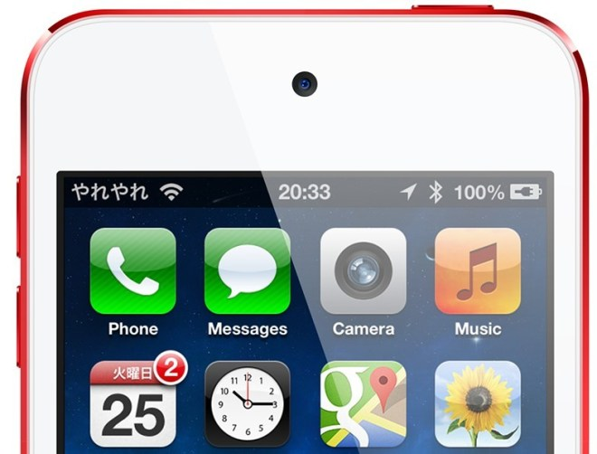 Apple iPod Touch 5G PSD Template