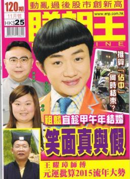 2014年11月封面