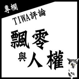 TIWA專欄《飄零與人權》