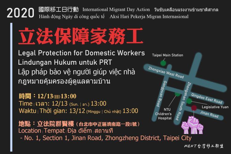 MENT採訪通知|立法保障家務工!2020國際移工日行動