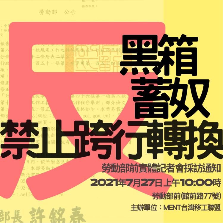 【MENT新聞稿】反黑箱!反蓄奴!反對禁止跨行業轉換!20210727
