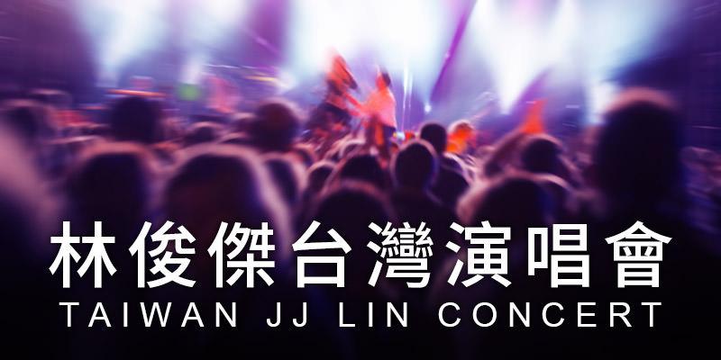 [售票]林俊傑聖所演唱會 2019 JJ Lin 臺北小巨蛋 KKTIX 購票 - TIXBAR