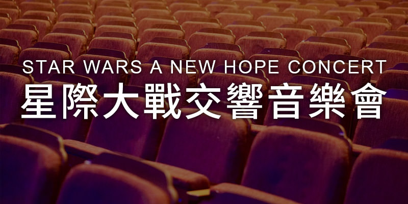 [售票]星際大戰四部曲電影交響音樂會 2019 Star Wars Concert-臺北國家音樂廳年代購票 - TIXBAR